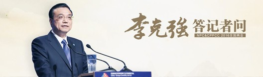 李克强总理答中外记者问